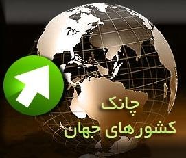 یک تغییر در مجله کشورهای جهان