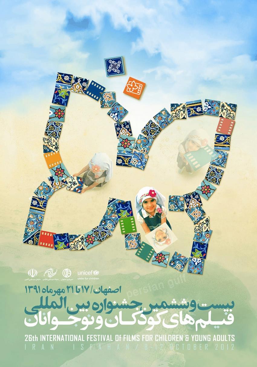 پوستر - جشنواره فیلمهای کودک و نوجوان