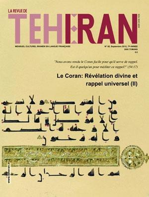ماهنامه تهران