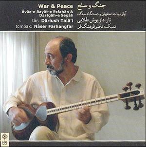 آلبوم جنگ و صلح