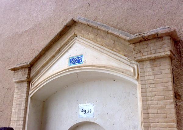 آشنایی با حمام فین کاشان - اصفهان