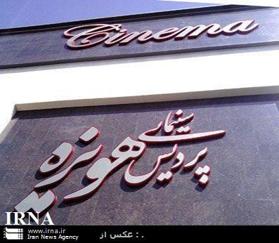 بزرگترین و مدرنترین پردیس سینمایی کشور در مشهد افتتاح شد