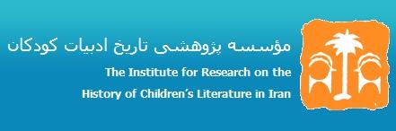 مؤسسه پژوهشی تاریخ ادبیات کودکان
