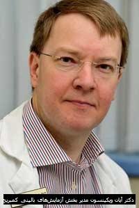 دکتر آیان ویکینسون مدیر بخش آزمایشهای بالینی دانشگاه کمبریج