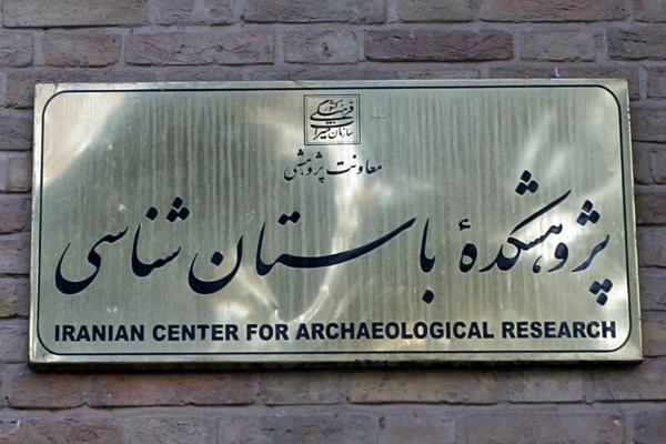 پژوهشکده باستان شناسی
