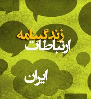 communication biography iran