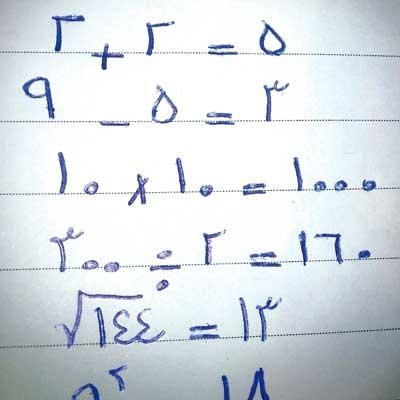 سر امتحان ریاضی