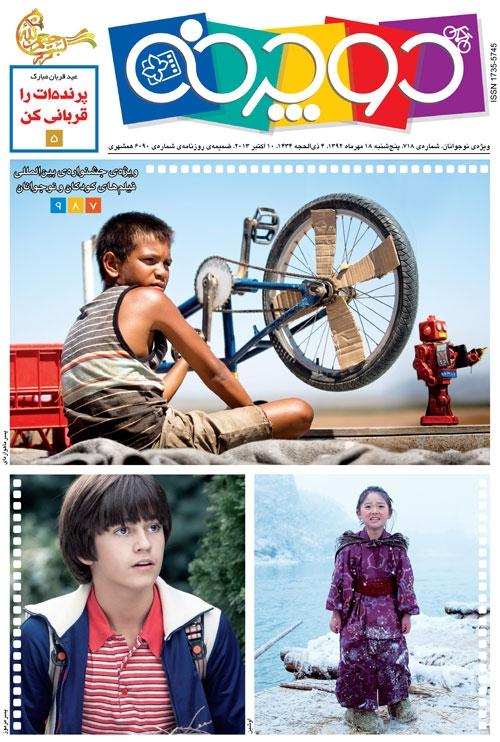 همشهری، دوچرخهی شمارهی ۷۱۸