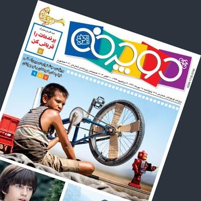 دوچرخهی شمارهی ۷۱۸ منتشر شد