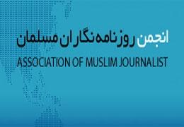 تمدید مهلت فراخوان مجمع عمومی انجمن روزنامهنگاران مسلمان