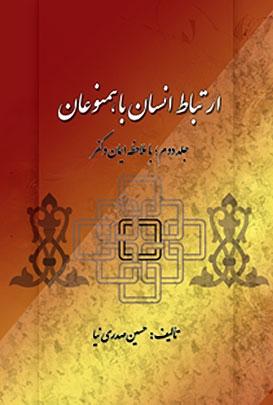 جلد دوم کتاب ارتباط انسان با همنوعان منتشرشد