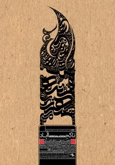 پوستر تجسمی