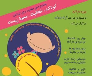 جشنواره کودک، خلاقیت، محیط زیست