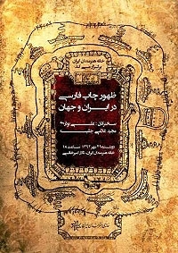ظهور چاپ فارسی در ایران و جهان