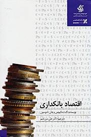 اقتصاد بانکداری