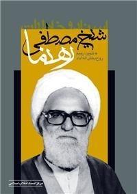 شیخ مرتضی