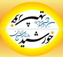 اعضای جدید شورای راهبری روزنامه خورشید منصوب شدند
