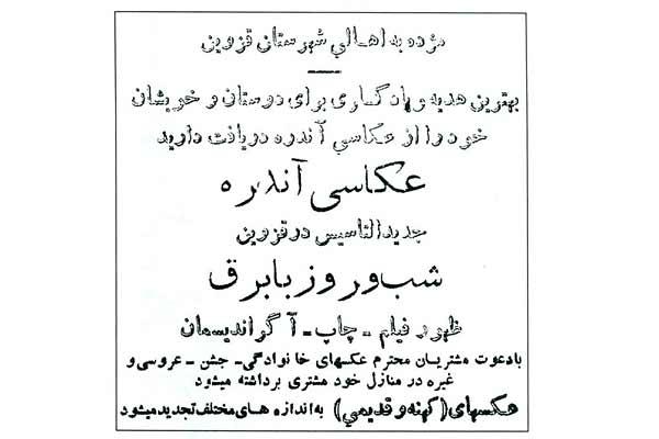 تبلیغ عکاسخانه در ۶۱ سال پیش