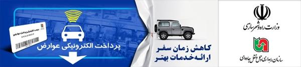 برچسب پرداخت الکترونیکی عوارض خودرو