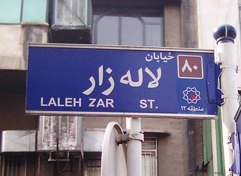 خیابان لالهزار تهران ثبت ملی میشود