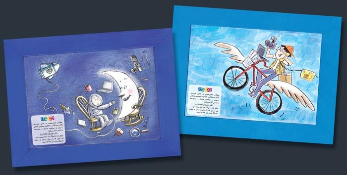 همشهری، هفتهنامهی دوچرخهی شمارهی ۷۲۵