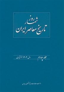 روزشمار تاریخ معاصر لیران