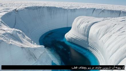 یک پهنه آب شیرین جاری در زیر یخهای قطب