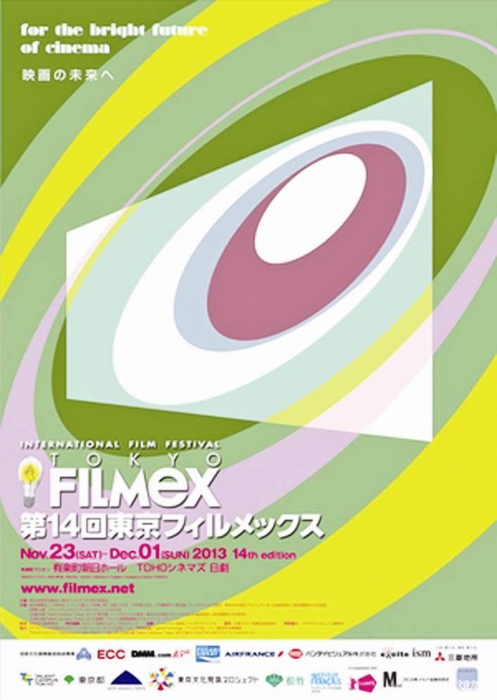 درخشش فیلمهای اسکاری در فیلمکس توکیو