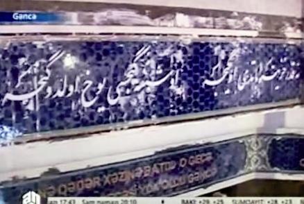 انتقاد از تخریب کاشیهای مقبره نظامی