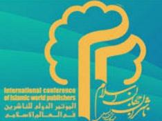 اتحادیه جهانی ناشران مسلمان