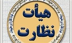 صدور مجوز برای ۵۰ نشریه و پایگاه اینترنتی