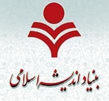بنیاد اندیشه اسلامی