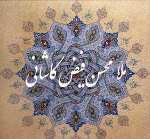 زندگینامه: ملامحسن فیض کاشانی (۱۰۰۷ - ۱۰۹۱ق)