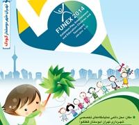 نمایشگاه بازی، سرگرمی و آموزش کودک و نوجوان در بوستان گفتگو