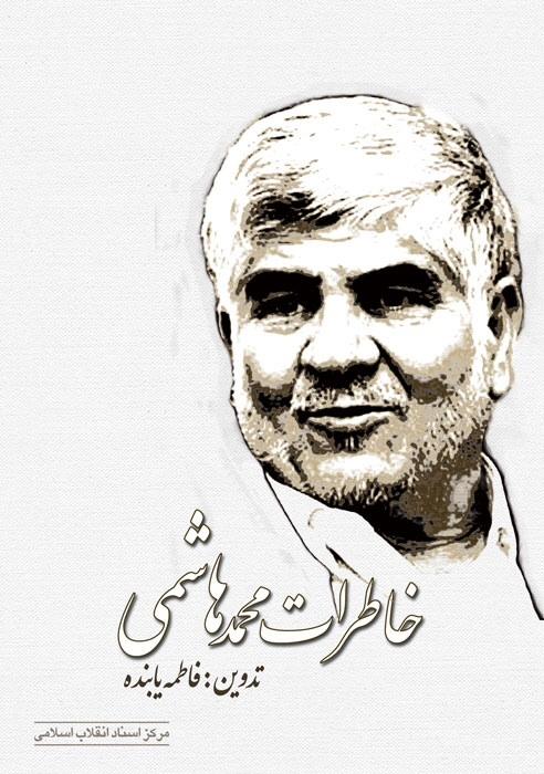 کتاب خاطرات محمد هاشمی