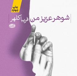 کتاب شوهر عزیز من