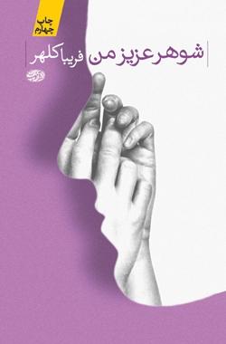 http://images.hamshahrionline.ir//images/2013/2/064-shohar-41.jpg