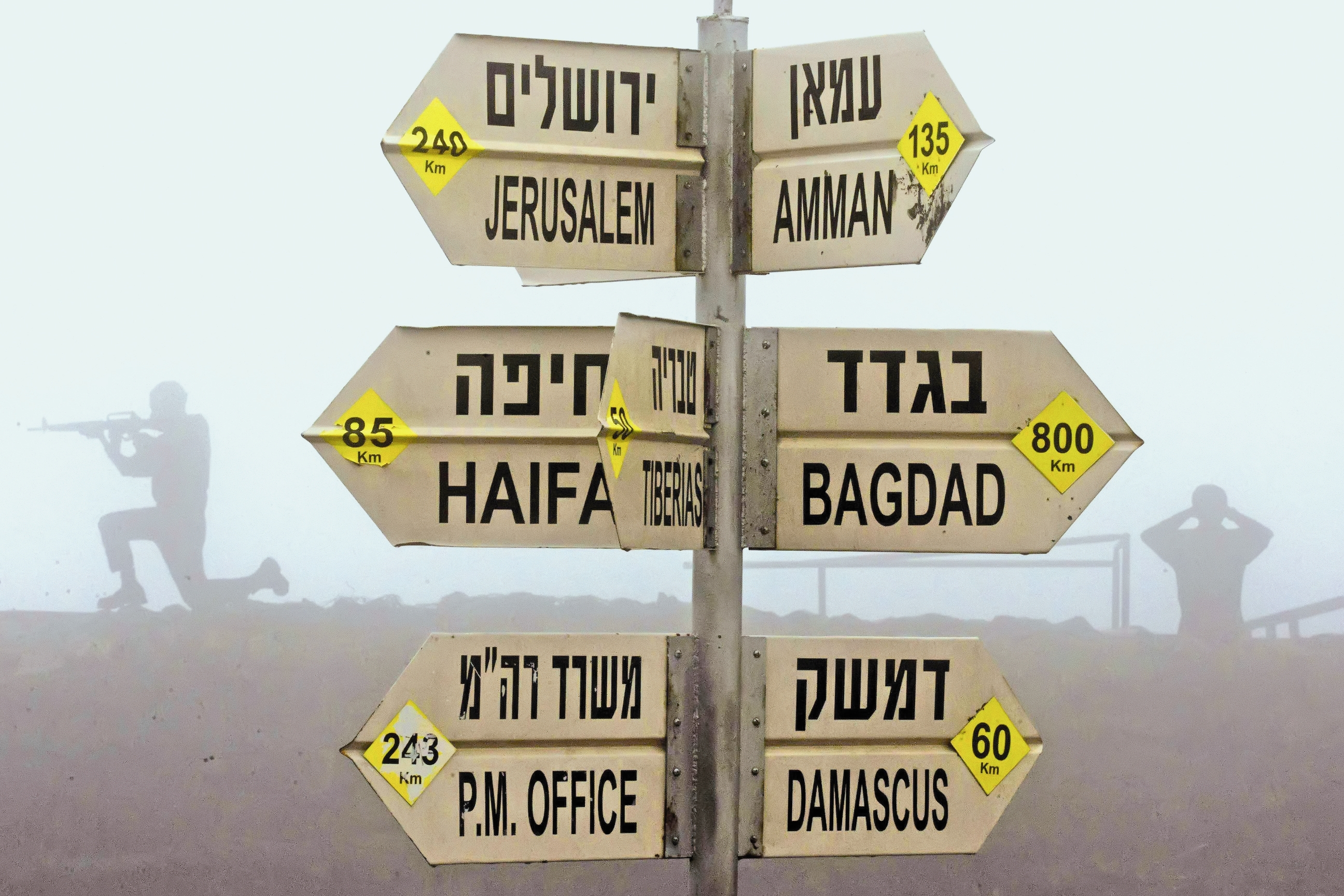 تابلو -اسرائیل