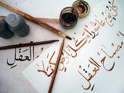 خطاطی قرآن