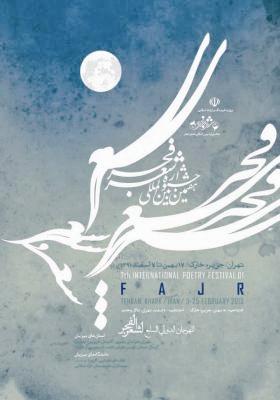 رقابت 2037 شاعر در هفتمین جشنواره شعر فجر