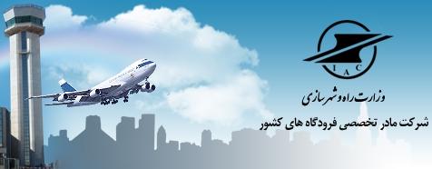 آشنایی با شرکت فرودگاههای کشور