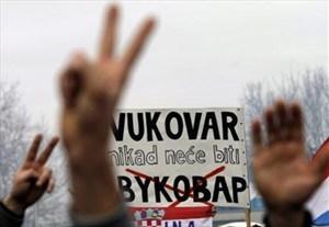 تظاهرات در شهر وکووار