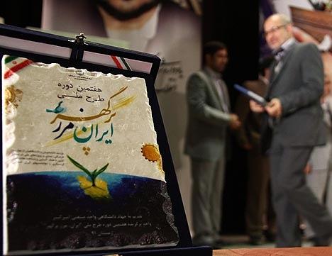 برگزاری اختتامیه هفتمین دوره طرح ملی ایران، مرز پرگهر