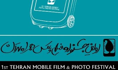 پوستر جشنواره فیلم و عکس