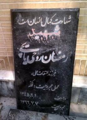 جانباز شهید حاج رمضان روحی