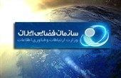 آشنایی با شورای عالی فضایی