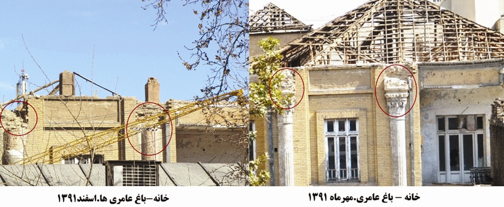 خانه - باغ عامریها، اسفندماه 1391