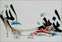 فراخوان جشنواره بینالمللی بسمالله منتشر شد