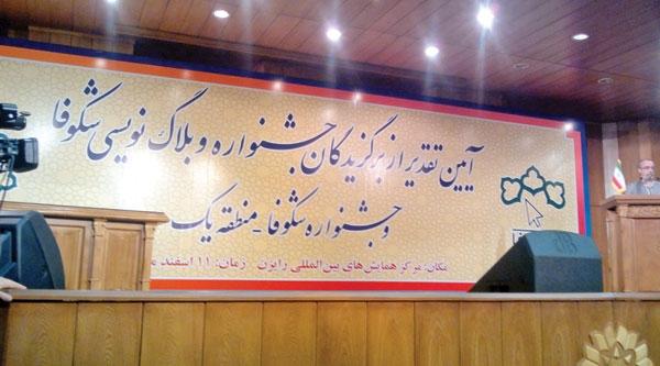 برترین وبلاگ نویسان تهران معرفی شدند