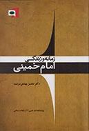 کتاب زندگی امام خمینی